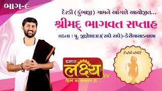 Raiyani Family - Derdi (Kumbhaji) || Jignesh dada - Radhe Radhe || Shreemad Bhagvat Saptah || Part-9