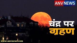 ANV NEWS  || आज लगेगा साल 2018 का सबसे बड़ा और आखिरी चंद्रग्रहण  #chandragrahan