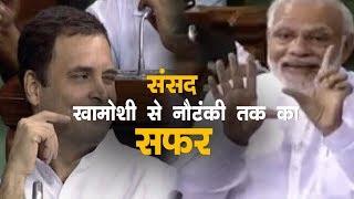 अटलबिहारी वाजपेयी से लेकर मोदी तक कैसे बदला संसद का माहौल। #RahulModihugs