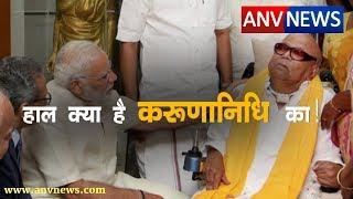 ANV NEWS  || करुणानिधि की तबियत में सुधार। हाल जानने पहुंचे कांग्रेस के नेता #Karunanidhi