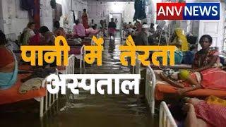 ANV NEWS || पटना में ये क्या। अस्पताल में पानी या पानी में अस्पताल #patnahospital