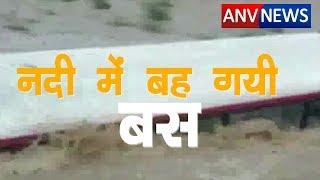 ANV NEWS || बस चालक की बड़ी लापरवाही।  हल्द्वानी - नाले में बही बस। #river