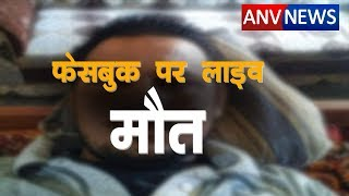 ANV NEWS    LIVE सुसाइड:युवक ने लगाई लाईव फांसी  #livesuicide