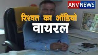 ANV NEWS  || रिश्वत मांगने का ऑडियो हुआ वायरल। वकील महिला ने अधिकारी पर लगाया आरोप  #bribe
