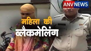 ANV NEWS || यमुनानगर में हनी ट्रैप का मामला। 50 हज़ार के साथ युवती गिरफ्तार  #honeytrap