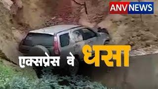 ANV NEWS || एक्सप्रेस वे की सर्विस रोड धंसी। 50 फ़ीट गहरी खाई में गिरी कार #accident