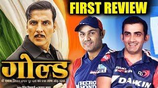 GOLD FIRST REVIEW By Cricketers Virender Sehwag, Gautam Ghambhir | Akshay Kumar