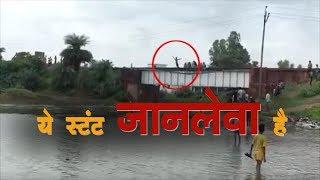 ANV NEWS || मौत की छलांग का वीडियो हुआ वायरल