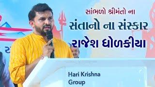 Rajeshbhai Dholakia    HK Group    Jigneshdada Radhe Radhe Katha    Haridwar  2018