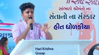 Heet Dholakia    HK Group    Jigneshdada Radhe Radhe Katha    Haridwar  2018