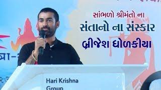 Brijeshbhai Dholakia    HK Group    Jigneshdada Radhe Radhe Katha    Haridwar  2018