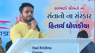 Hitarth Dholakia Speech    HK Group    Jigneshdada Radhe Radhe Katha    Haridwar  2018