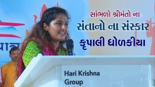 Krupali Dholakia    HK Group    Jigneshdada Radhe Radhe Katha    Haridwar  2018