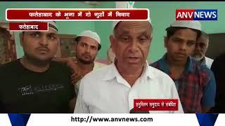 ANV NEWS || फतेहाबाद में दो समुदायों विवाद क्यों ?