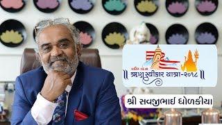 Savjibhai Dholakia farewell Speech || Haridwar Katha || Harikrushna Export - Surat || 2018