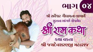 P. Shree Jaydevsharanji Maharaj kobdi || Shree ram katha || Surat - Part -4
