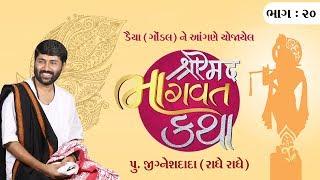 || શ્રીમદ ભાગવત કથા || Pu. Jigneshdada (Radhe Radhe) || Daiya, Gondal || Part -  20