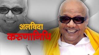 ANV NEWS || एम करूणानिधि का मरीना बीच पर ही होगा अंतिम संस्कार #karunanidhi