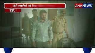 ANV NEWS || झुंझुनूं  में लड़की से छेड़छाड़ दुष्कर्म करने के प्रयास में कुएं में गिरने का मामला