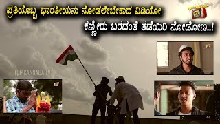 INDEPENDENCE Special Video | Try to stop your tears | Happy Independence Day