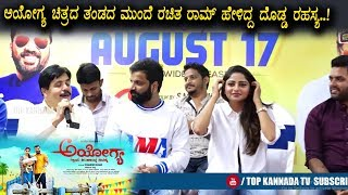 Ayogya Kannada Movie Full Press Meet | Ninasam Sathish | Top Kannada TV