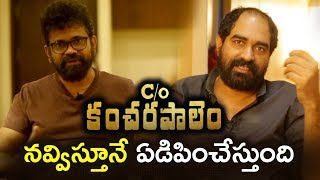 Director Krish and Sukumar Special Bytes About C/o Kancharapalem Movie - Bhavani HD Movies