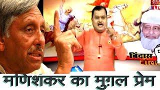 क्रूर मुस्लिम शासकों का गुणगान क्यों? | #BindasBol सुरेश चव्हाणके जी के साथ