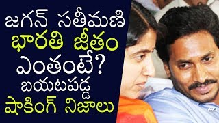 Shocking Facts about YS JAGAN Wife Bharathi's Salary | YS Bharathi Latest News | Top Telugu TV