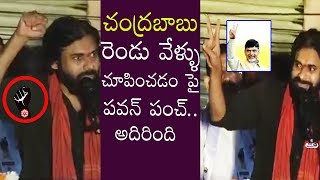 Pawan kalyan on TDP Party Symbol Vs Janasena Party Symbol | about Janasena Party Symbol