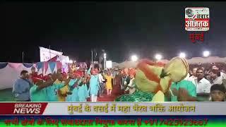 मुंबई। वसई में भैरव भक्ति का महा आयोजन संपन्न डालू सिंह राजपूत की रिपोर्ट