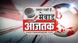 उदयपर/भींडर || रावत सेना की हुंकार रैली || Rawat Saina Ki Hunkar relly || Mewar || Aajtak || News ||