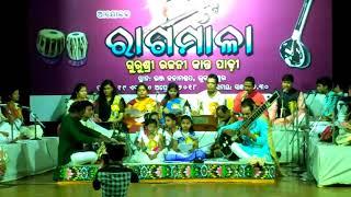 ରାଗମାଳା : 8th Sastriya Sangeet Samaroha - 2018.