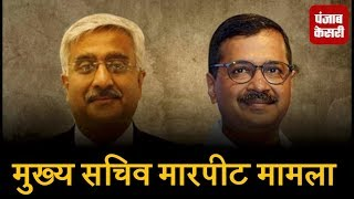 दिल्ली : मुख्य सचिव से मारपीट के मामले में केजरीवाल और सिसोदिया के खिलाफ चार्जशीट
