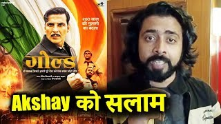 Akshay Ko Salaam | GOLD REVIEW By Expert Amarpreet Singh | First Show | Akshay Kumar, Mouni Roy