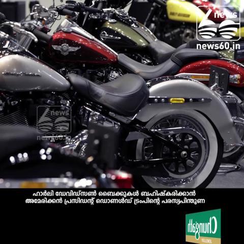 Trump support to boycott Harley Davidson bikes
