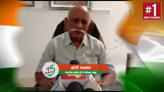 O.P.  PARMAR, Chairman, Modern B.P. Public School wishes Independence Day