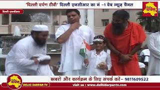 Flag Hoisting by Swami Ramdev at Patanjali Yogpeeth | Independence Day 2018