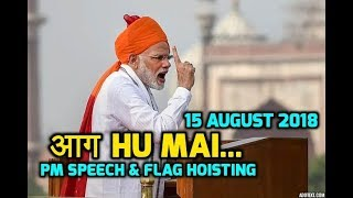 PM Modi on 72nd Independence Day | Flag Hoisting 2018