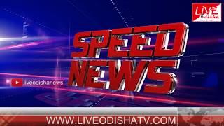 Speed News : 14 Aug 2018 || SPEED NEWS LIVE ODISHA 2nd