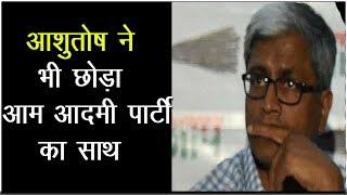 वरिष्ठ पत्रकार आशुतोष ने छोड़ा AAP, जाने क्यों  ... | Ashutosh resigned aap party | IBA NEWS |