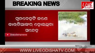 BREAKING NEWS :: Chaumuhani Deadbody Rescue