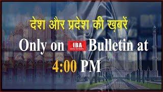 Rajasthan, Bihar, झारखण्ड, Madhya Pradesh व देश एवं विदेश की खबरें  Breaking News   News@4PM  