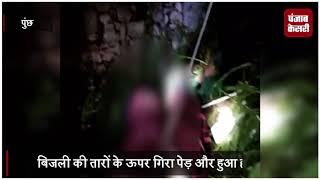 पुंछ में दर्दनाक हादसा, बिजली की तार गिरने से पति-पत्नी की मौत