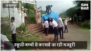 सरकारी स्कूल में छात्रों से करवाई जा रही मजदूरी, वीडियो वायरल