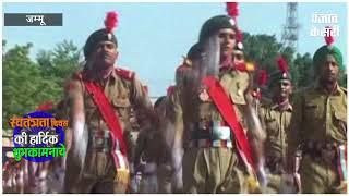 जम्मू में धूमधाम से मनाया गया जश्न-ए-आजादी