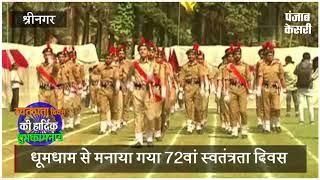 धूमधाम से मनाया गया 72वां स्वतंत्रता दिवस, श्रीनगर में राज्यपाल ने फहराया तिरंगा