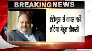 PNB Scam- Antigua denies to arrest Mehul Choksi or send him to India