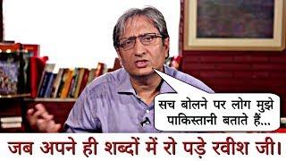 जब अपने ही शब्दों में रो पड़े Ravish Kumar जी। लोग मुझे Pakistani बताते हैं...