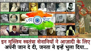 These Muslim Freedom Fighters gave their lives for Independence, मुस्लिम स्वतंत्रा सेनानियों ने..