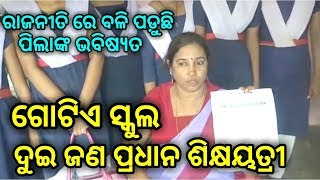Politics in Saraswati Sishu Vidya Mandir Erasama, Jagatsinghpur- PPL News Odia